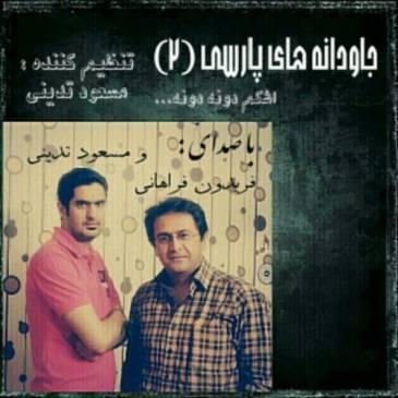 دانلود آهنگ جدید مسعود تدینی و فریدون فراهانی به نام جاودانه های پارسی 2