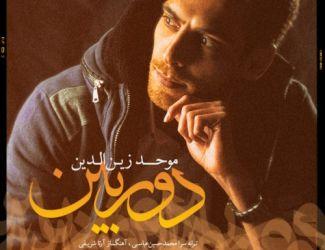 دانلود آهنگ جدید موحد زین الدین به نام دوربین