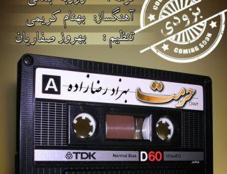 بزودی آهنگ جدید بهزاد رضازاده به نام حرمت