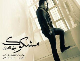دانلود آهنگ جدید علی نادری به نام مشکوک