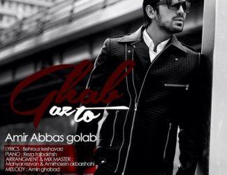 دانلود آهنگ جدید امیر عباس گلاب به نام قبل از تو