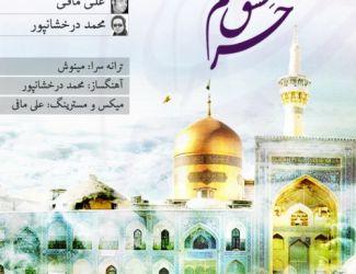 آهنگ جدید علی مافی به همراهی محمد درخشان پور به نام حرم عشق