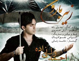 آهنگ جدید احمد ولی زاده به نام زیر بارون
