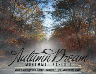 آهنگ جدید محمد ناسوتی به نام رویای پاییزی
