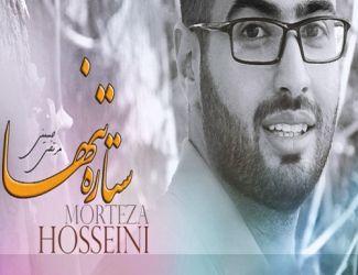 آهنگ جدید مرتضی حسینی به نام ستاره تنها