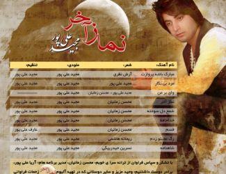 آلبوم جدید مجید علیپور به نام خاطراتی که گذشت