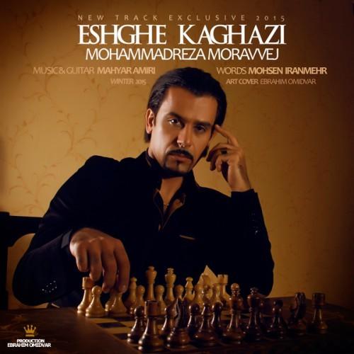 دانلود آهنگ جدید محمدرضا مروج به نام عشق کاغذی