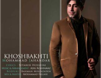 دانلود آهنگ جدید محمد جهاندار به نام خوشبختی