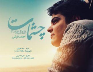 دانلود آهنگ جدید احمد فیلی به نام چشمات