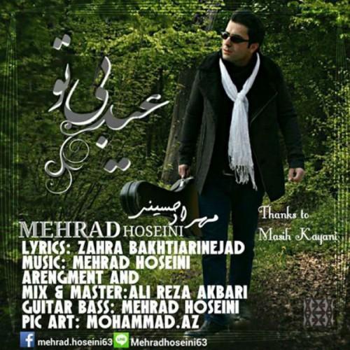 دانلود آهنگ جدید مهراد حسینی به نام عید بی تو