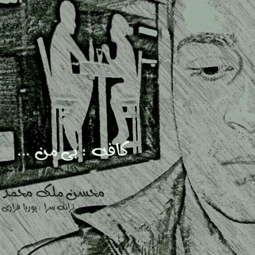 دانلود آهنگ جدید محسن ملک محمد به نام کافه بی من