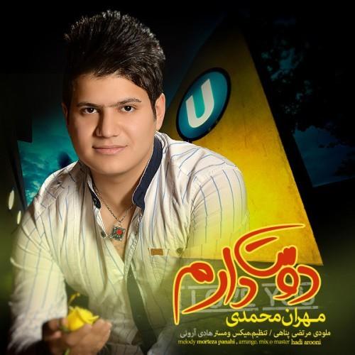 دانلود آهنگ جدید مهران محمدی و نفس به نام دوست دارم