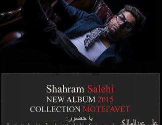 دانلود آلبوم جدید شهرام صالحی به نام کالکشن