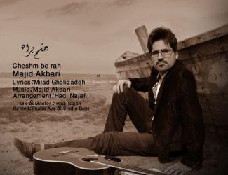 دانلود آهنگ جدید مجید اکبری به نام چشم به راه