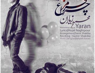 دانلود آهنگ جدید محمد زیاران به نام چراغ قرمز