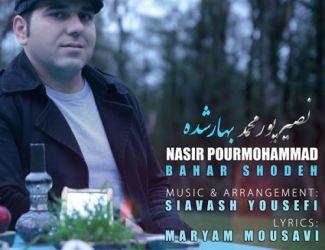 دانلود آهنگ جدید نصیر پورمحمد به نام بهار شده