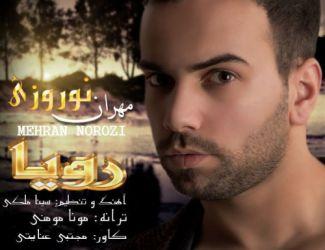 دانلود آهنگ جدید مهران نوروزی به نام رویا