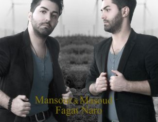 دانلود آهنگ جدید مسعود و منصور به نام فقط نرو