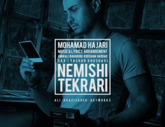 دانلود آهنگ جدید محمد هاجری به نام نمیشی تکراری