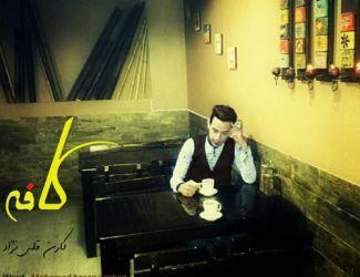 دانلود آهنگ جدید کارن قلی نژاد به نام کافه