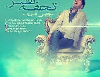 دانلود آهنگ جدید مجتبی شریف به نام تحفه نطنز