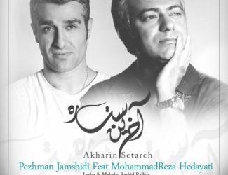 آهنگ جدید محمدرضا هدایتی و پژمان جمشیدی آخرین ستاره