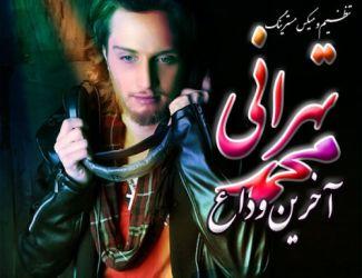 دانلود آهنگ جدید محمد تهرانی به نام آخرین وداع