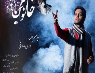 دانلود آهنگ جدید محمد جمال نوری صادقی به نام خانوم یاس