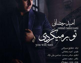 Omid Ramzani – To Barmigardi