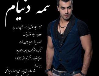 Milad Khoshniiaat – Hame Donyam