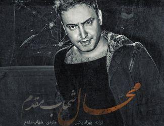 Shahab Moghadam – Mahaal