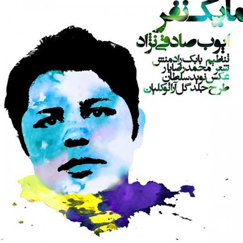 Ayoob Sadeghi Nejad – Ma Yek Nafar