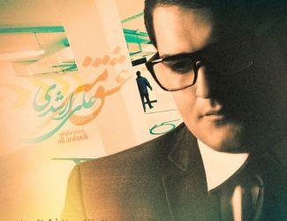 Ali Arshadi – Eshghe Mani