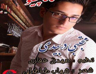 Mojtaba Dorbidi – Mah Pishooni