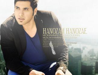 Mohammad Maghsoudian – Hanouzam Hanouzeh