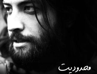 Benyamin Bahadori – Mahdoodiat