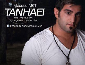 Masoud Mkt – Tanhaei