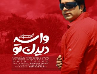 Omid Jahan – Vase Didane To