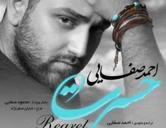 Ahmad Safaei – Hasrat