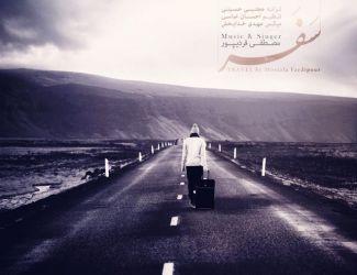 Mostafa Fardipour – Safar