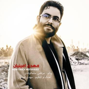 Mehdi Aminian – Motefavet