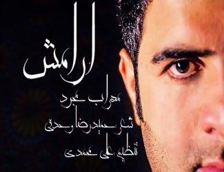 Mehrab Mojarad – Aramesh