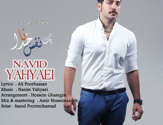 Navid Yahyaei – Yek Nafas Ta Khoda