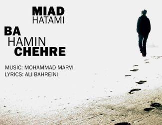 Miad Hatami – Ba Hamin Chehreh