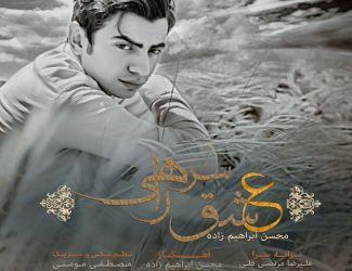 دانلود آهنگ جدید محسن ابراهیم زاده به نام عشق سرراهی