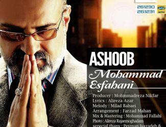 دانلود آهنگ جدید محمد اصفهانی به نام آشوب