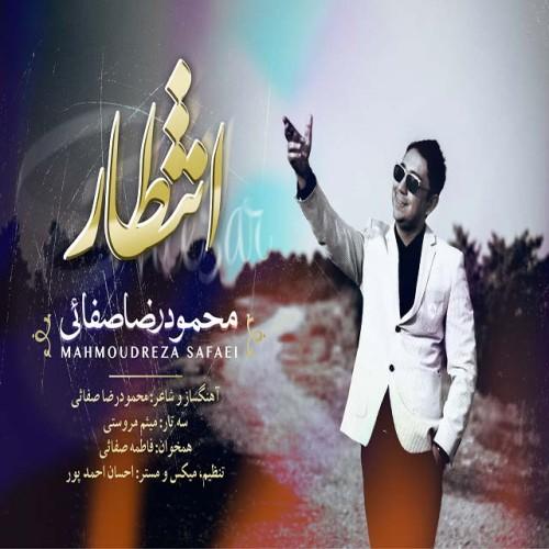 دانلود آهنگ جدید محمودرضا صفائی به نام انتظار