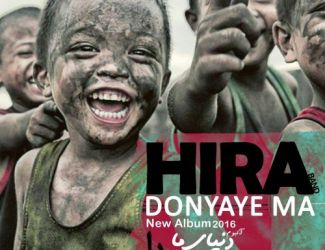 دانلود آلبوم جدید هیرا باند به نام دنیای ما