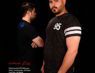 دانلود آهنگ جدید محمد لطفی و میثم به نام روزهای سخت