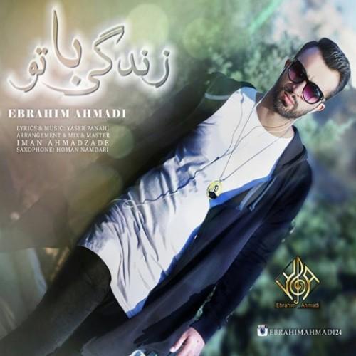 دانلود آهنگ جدید ابراهیم احمدی به نام زندگی با تو